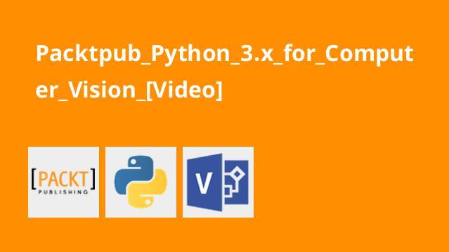 آموزشPython 3.x برای پروژه هایبینایی کامپیوتری